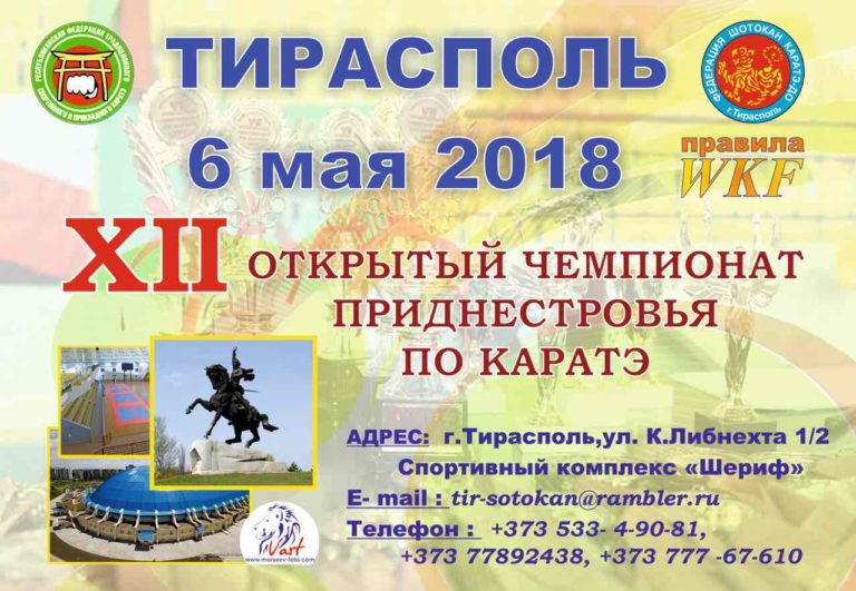 XII Открытый Интернациональный Чемпионат Приднестровья по каратэ WKF