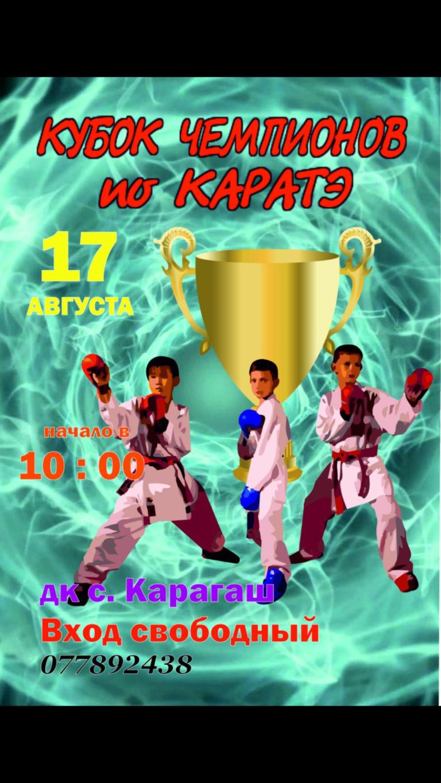 Кубок Чемпионов, Карагаш 2019.